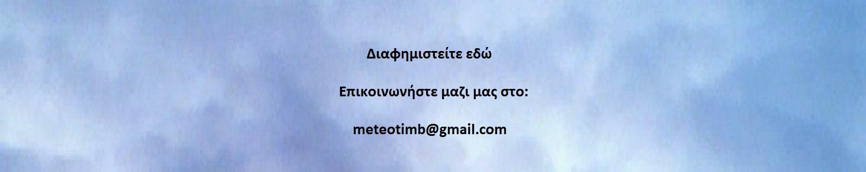 Meteotimb